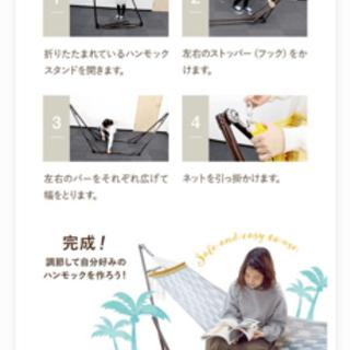 【値下げ】ハンモック ミニサイズ − 東京都