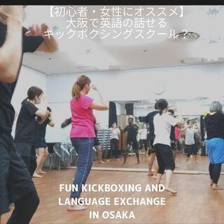 【スポーツイベント阿倍野ベルタ】英語とキックボクシング 海…
