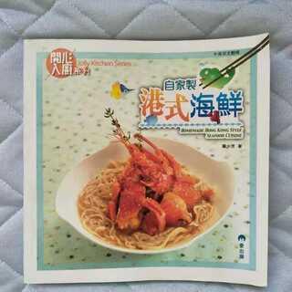 香港のレシピ本「自家製港式海鮮」