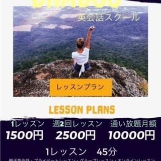 1レッスン1500円 入学金教材費無料