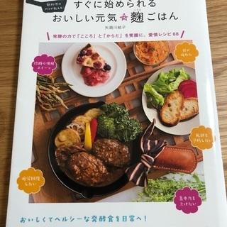 【ネット決済】麹ごはんレシピ