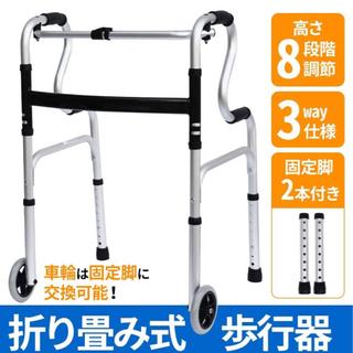 【ネット決済】【早い者勝ち♡】歩行器 交互 固定 キャスター 3...