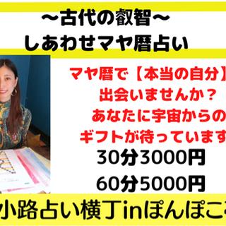 【狸小路占い横丁🔮&ぽんぽこ亭】8/30出展紹介