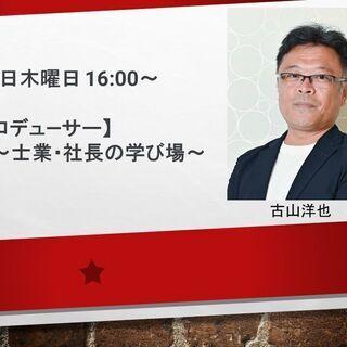 2021年9月16日木曜日 16:00~ 【現役のTVプロデュ...