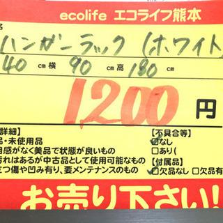 ハンガーラック (ホワイト)【C4-830】 - 生活雑貨