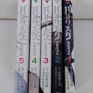 B-31 バジリスク 甲賀忍法帖 1〜5巻 全巻セット