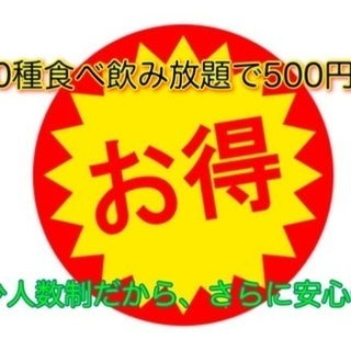 (女性限定‼️大阪安さNo1‼️ワンコイン500円‼️)【9月1...