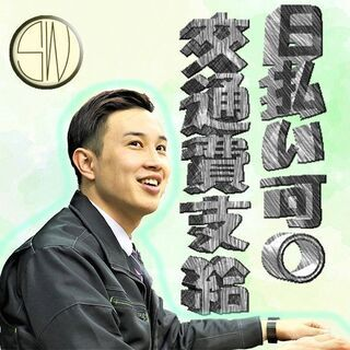 安定した月給✨平均年齢33歳😊篠栗町周辺で車・歩行者の誘導👮