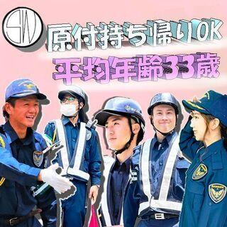 安定した月給✨平均年齢33歳😊須恵町周辺で車・歩行者の誘導👮