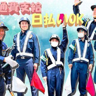 安定した月給✨平均年齢33歳😊箱崎駅周辺で車・歩行者の誘導👮