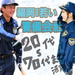 安定した月給✨平均年齢33歳😊博多駅周辺で車・歩行者の誘導👮