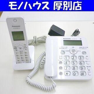 パナソニック 電話機 子機1台付き 固定電話 VE-GD35-W...