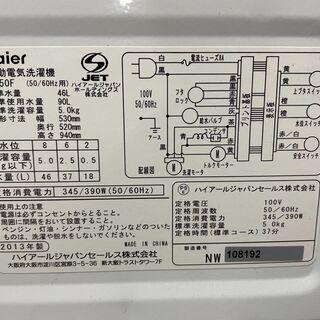【美品】Haier 5.0kg洗濯機 JW-K50F 2013年製 通電確認済み 引取歓迎 早いもの勝ち 配送OK - 売ります・あげます
