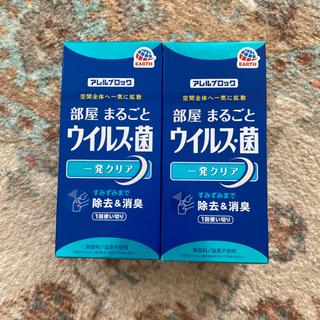 ☆2個セット☆アレルブロック 部屋まるごとウイルス・菌クリア
