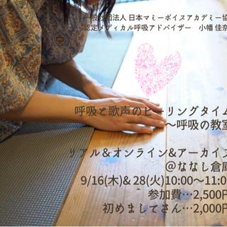 9/16,28呼吸と歌声のヒーリングタイム〜呼吸の教室