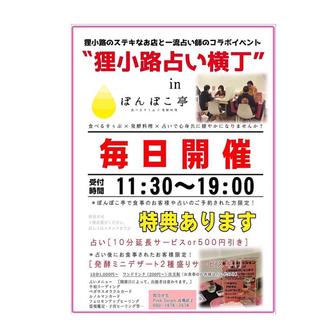 【狸小路占い横丁&ぽんぽこ亭】9/1出展者紹介
