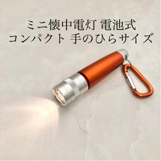 【ネット決済・配送可】【ネット決済・配送】ミニ ハンディライト ...