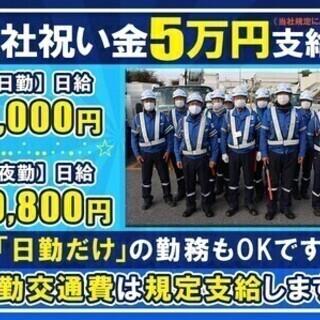【日払い可】オープニング\⼊社祝い5万円✕交通費✕社保完備/NT...