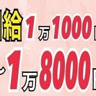 【日給¥11000~¥18000】未経験者歓迎&経験者優遇…