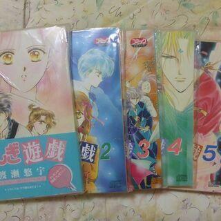 ふしぎ遊戯「CDブック」(全6巻)