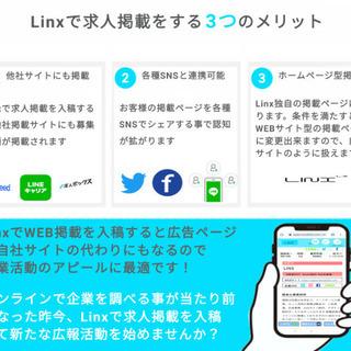 ★ジモティー限定求人掲載無料キャンペーン★
