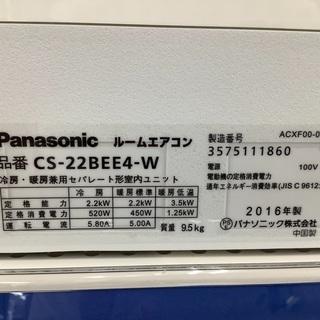 安心の6ヵ月保証付き!Panasonic2016年製ルームエアコン! - 名古屋市