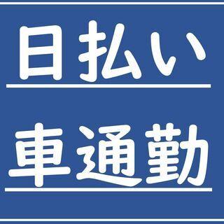 【採用30名】現金日払い/入社祝い金5万円/短期も長期も/女性も...