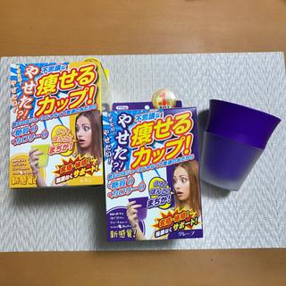 不思議な痩せるカップ 2個セット