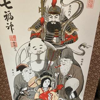 七福神 掛軸 - 福知山市