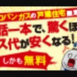 【プロパンガスの料金が高い方】朗報です安心と安さ!!