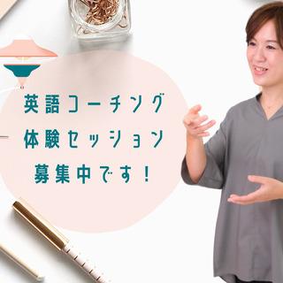 【無料体験募集中】英語コーチング 3ヶ月で結果にコミットします