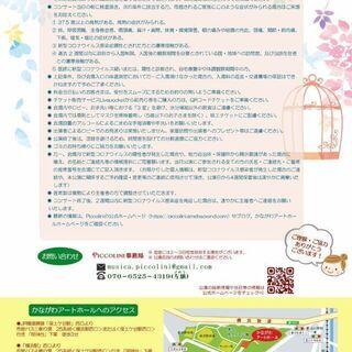 Piccolini の『親子で気軽にコンサートシリーズ 』第 11 弾 ♪ 動物たちのカーニバル - 横浜市