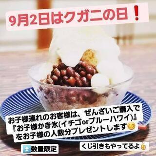 沖縄ぜんざいの店Kugani 9月2日イベントします!