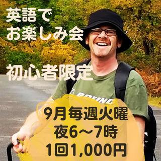初心者限定!英語でお楽しみ会1回1,000円(9月お試し企…