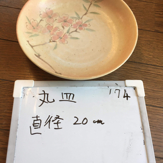 【リフレッシュプロジェクト192/300】皿