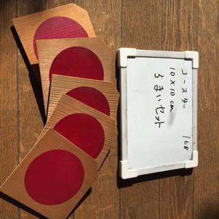 【リフレッシュプロジェクト196/300】コースターの画像