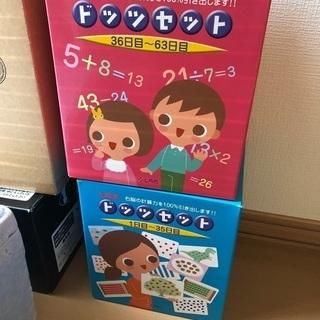 【ネット決済】七田式 ドッツセット