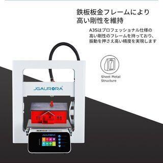 JGMaker A3S 3Dプリンター - パソコン