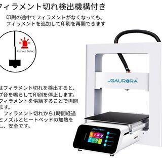 JGMaker A3S 3Dプリンター − 群馬県