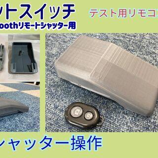 iPhone・スマホ カメラ用 フットスイッチ