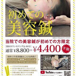 ★超お得の50%オフ★9月限定☆初めての美容鍼 キャンペーン!☆...