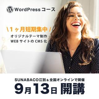 【9/13開講】WordPressコース新期受講生募集中