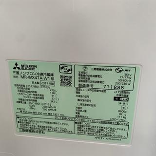 ⭐️置けるスマート大容量⭐️2017年製 MITSUBISHI 470Lフレンチドア冷蔵庫 MR-WX47A-W1 三菱 日本製 - 売ります・あげます