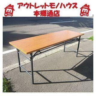 札幌【折りたたみ式 会議テーブル】幅180cm ミーティングテー...