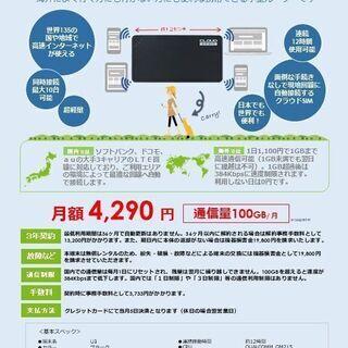 ✳︎料金プラン✴︎ 100GB/月 ポケットWi-Fi販売します!