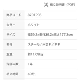 ニトリ レンジ台 - 家具