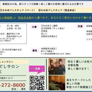 【時給¥2,300以上可能】もみほぐしサロンでのセラピスト業務 ...