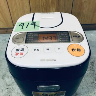 ✨2017年製✨919番アイリスオーヤマ✨ジャー炊飯器✨RC-M...