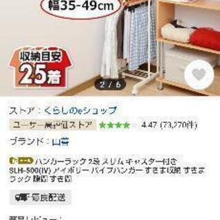 山善 ハンガーラック 元値6800円 2段 すき間収納 キ…