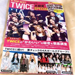 TWICE大研究ファンブック両面BIGポスター 雑誌BLACKP...